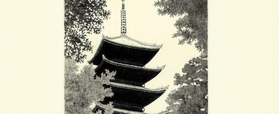 Pagoda10cmx10cm1992,31 of 150
